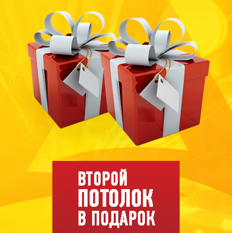 banner-vtoroj-potolok-461h461